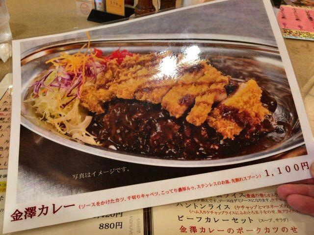 金澤カレー