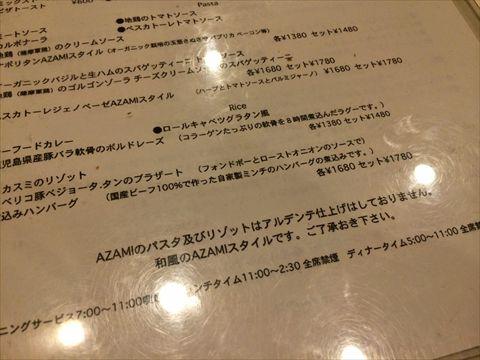 中野アザミのメニュー1