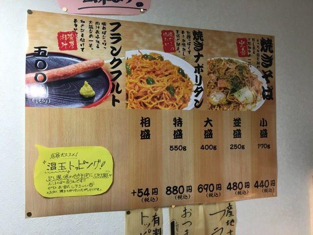 麺の量は色々。相盛もOK!