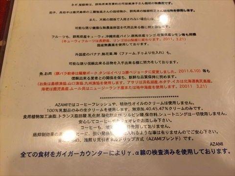 中野アザミのメニュー3