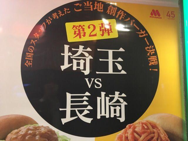 埼玉vs長崎!