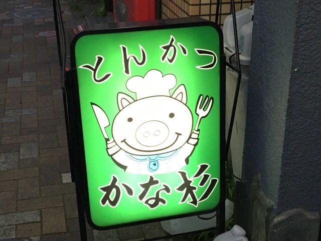 可愛い感じの豚ちゃん!