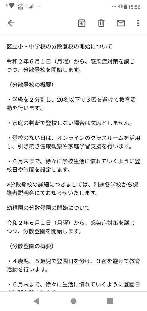 Screenshot_20200525-155606