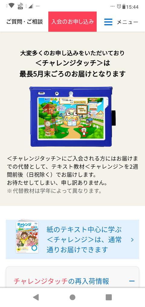 Screenshot_20200429-154410