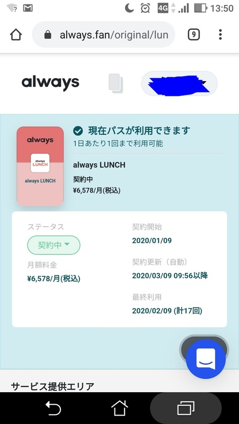Screenshot_20200210-135051_1
