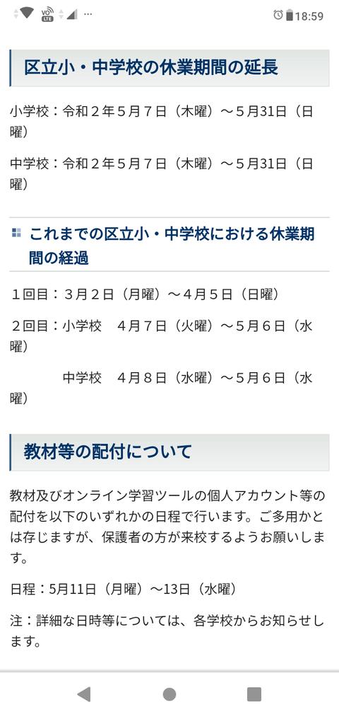 Screenshot_20200505-185936
