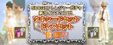 ガチャお知らせ5_ドレスセットタキシードセット-01