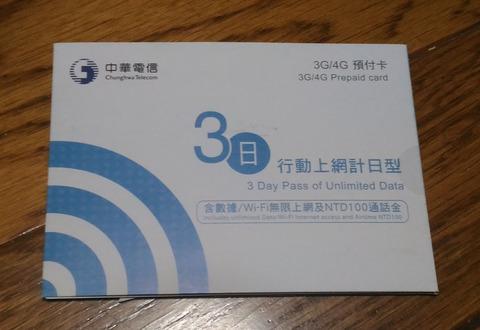 taiwan001-2