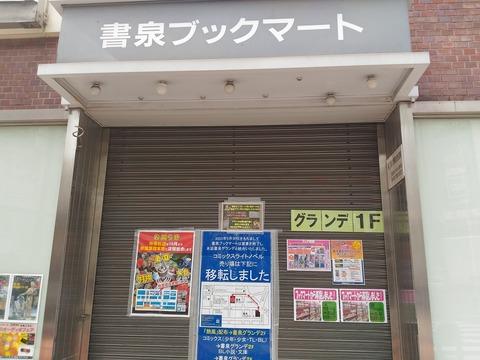 syosen_bookmart