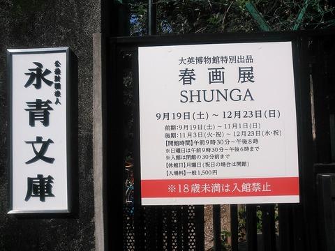 syunga02