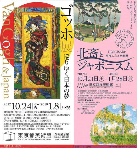 Gogh_Japon00