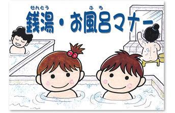 to_bath_manner