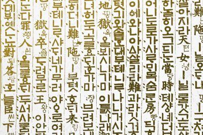 75547885-造形の美しい古ハングル、gyunhyeongmi、hyeongtaemi