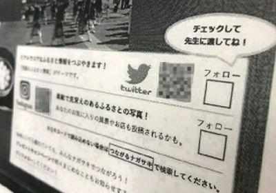 【悲報】「強制かよ!」フォロワー募集に生徒困惑。長崎県開設SNS『つながるナガサキ』教員も「こんなくだらない作業で多忙に」