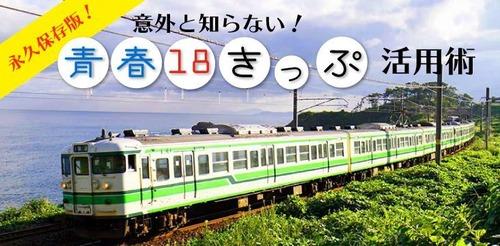 青春18きっぷ特集ページトップ8