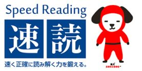 logo_sokudoku1_r1_c1