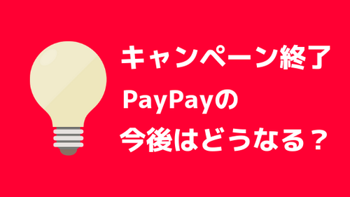 paypay-campaign-end
