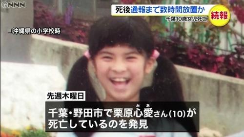 千葉小4女児死亡 (2)