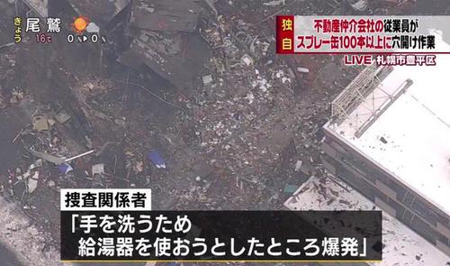 【悲報】札幌爆発事故を見た中国「日本でも爆発する!」と仲間意識をもってしまう