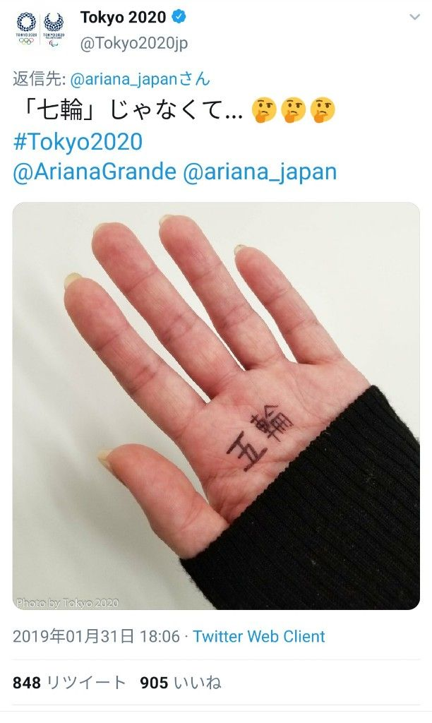 【悲報】ネ卜ウヨ「アリアナ・グランデの炎上騒動は日本人になりすました韓国人の仕業」何でも陰謀論にする才能ホントすげーな…  [953660386]YouTube動画>1本 ->画像>29枚