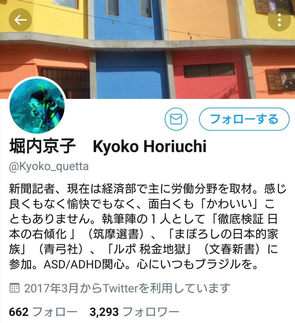 京子 堀内