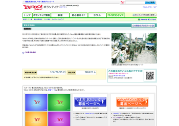 インターネット募金「緊急災害募金」 - Yahoo!ボランティア