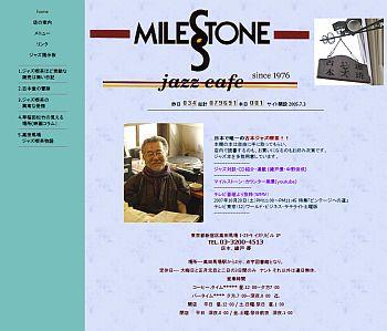 Milestone Jazz喫茶マイルストーン