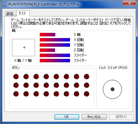 PS3Ctrl05