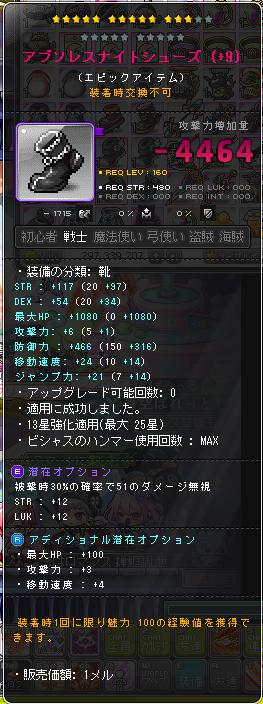 MapleStory 2019_04_28 1_39_12