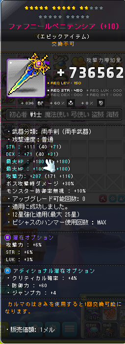 MapleStory 2019_04_27 19_57_09