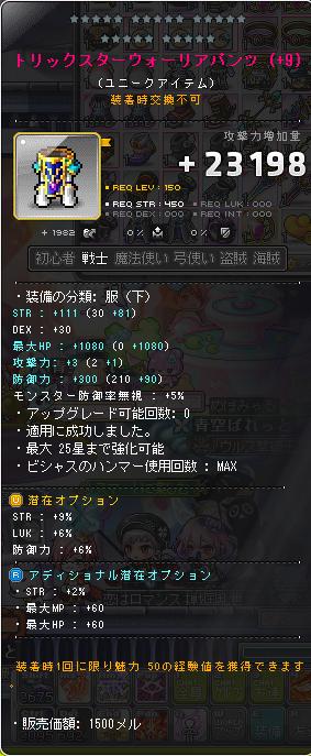 MapleStory 2019_04_28 1_38_45