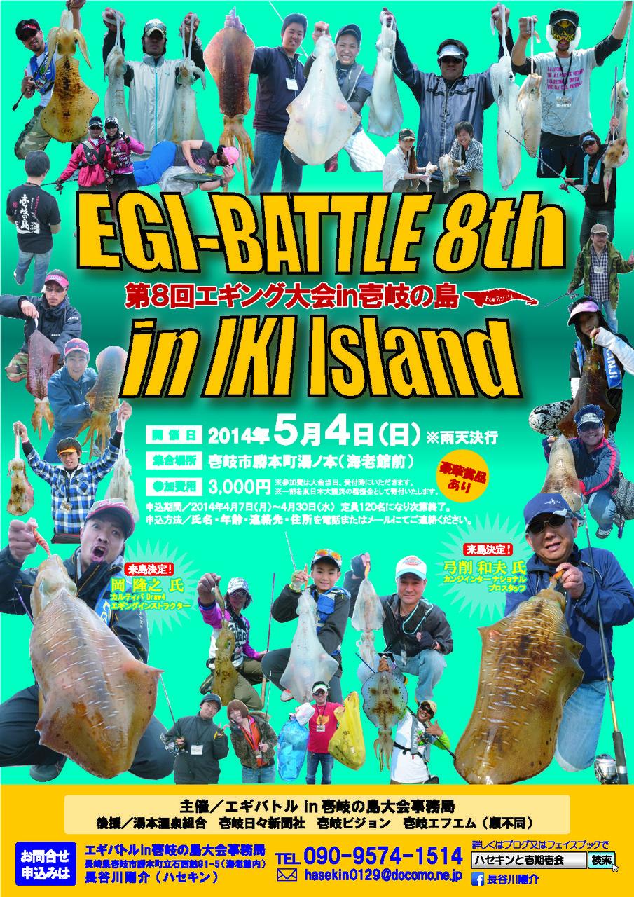 2014エギバトルポスターA4