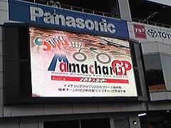 スーパーママチャリグランプリ2009 10