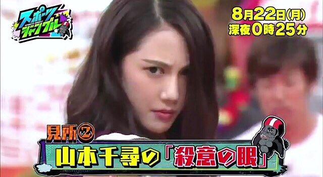 ebina_taichi : 山本千尋さん出...
