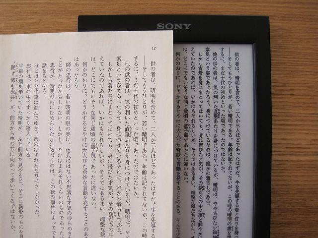 pdf chainlp 文字サイズ 小説
