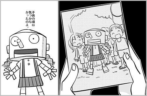 natsutorobo02