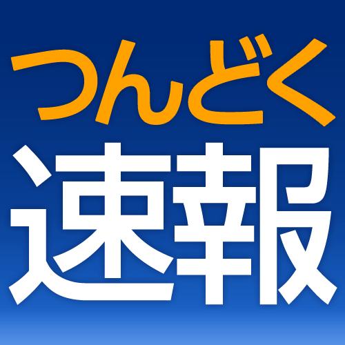 つんどく速報logo