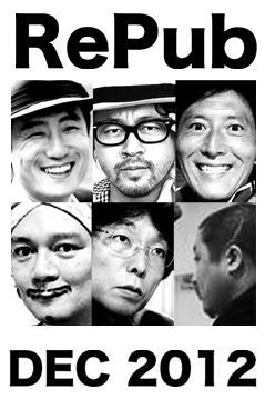 RePub(リパブ) Vol.1