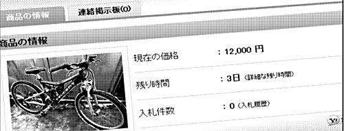 shohyo_MTB