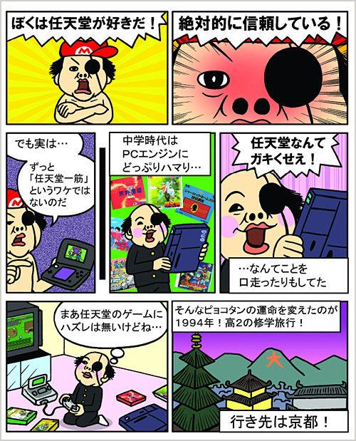 bokunintendo_01