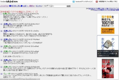 Adsy by キンドる速報@したらば掲示板