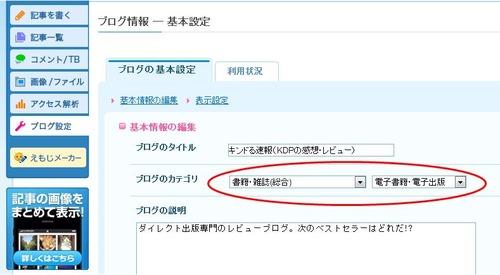 change_blog_category