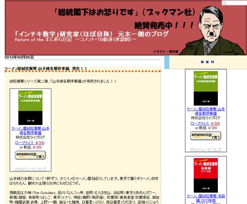 「インチキ数字」研究家(ほぼ自称) 元木一朗のブログ