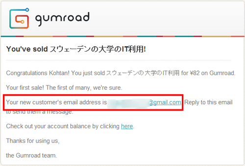 gumroad_sold_email