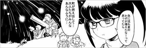 SOD01_nagareboshi