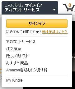 Amazon.co.jp新規登録