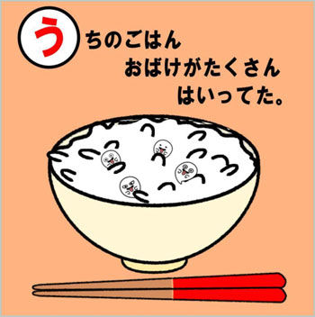 obakedarake_02
