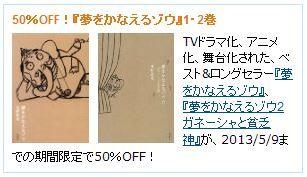 50%OFF!『夢をかなえるゾウ』1・2巻