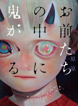 onigairu_cover_kai
