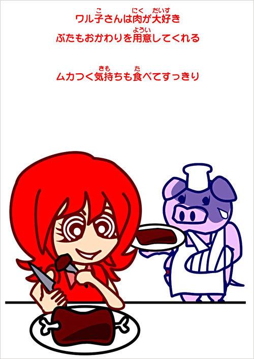 waruko_02